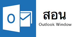 Outlook for Windows