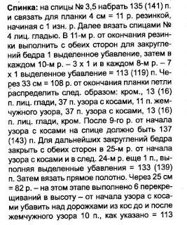 http://www.vyazemsami.ru// Мини-платье Описание