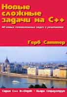 книга Герба Саттера «Новые сложные задачи на C++» - читайте отдельное сообщение в моем блоге
