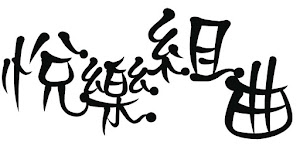 2013客旅音樂祭《悅樂組曲》