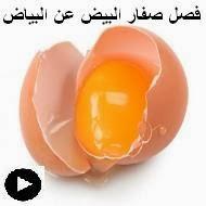 فيديو طريقة فصل بياض البيض عن الصفار