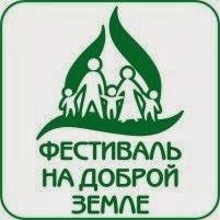 festival dobroj zemle 2014