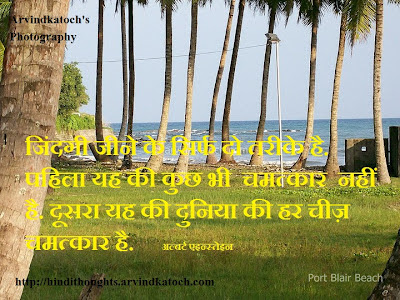 Hindi thought, Quote, Miracle
