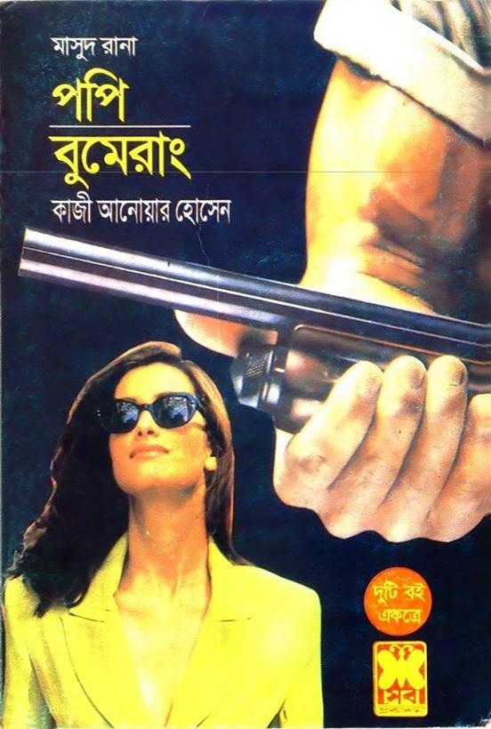 Poppy & Boomerang by Qazi Anwar Husain (Masud Rana)