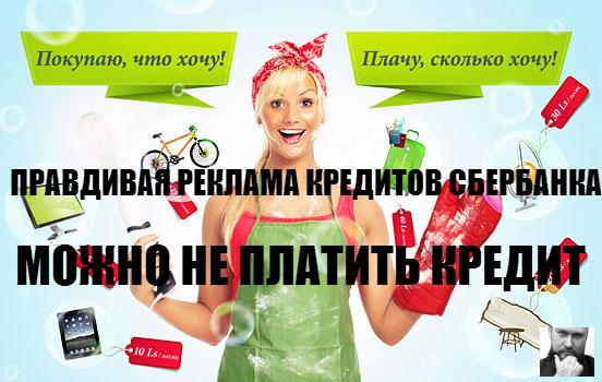 Что будет если не платить потребительский кредит на украине потребительский кредит наличными минске