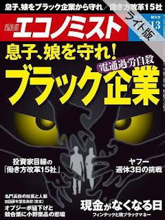週刊エコノミスト2016年 12/13号