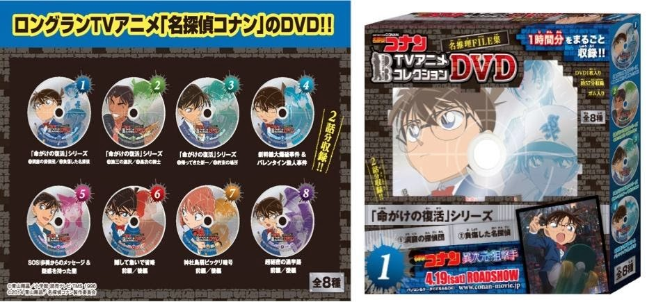 http://www.shopncsx.com/detectiveconantvanimecollectiondvd-preorder.aspx