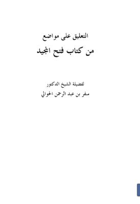 حمل كتاب التعليق على مواضع من كتاب فتح المجيد - سفر بن عبد الرحمان الحوالي
