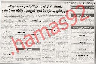 وظائف خالية من جريدة المساء الثلاثاء 2442012