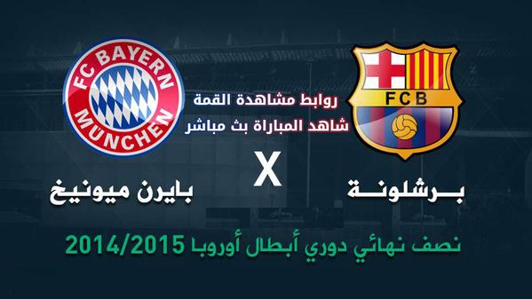 تشكيلة مباراة بايرن ميونخ و برشلونة + بث مباشر + روابط نقل المباراة barca vs bayern