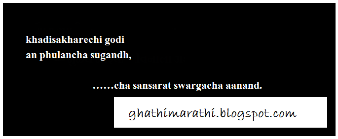 marathi ukhane in english18
