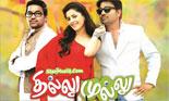 Raj Tv Thiraivimarsanam – Thillu Mullu