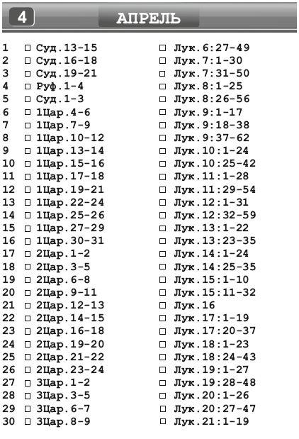 Библия за год программа