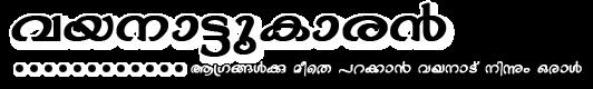 Wayanad :: Muneer Wayanad :: Computer tips in Malayalam