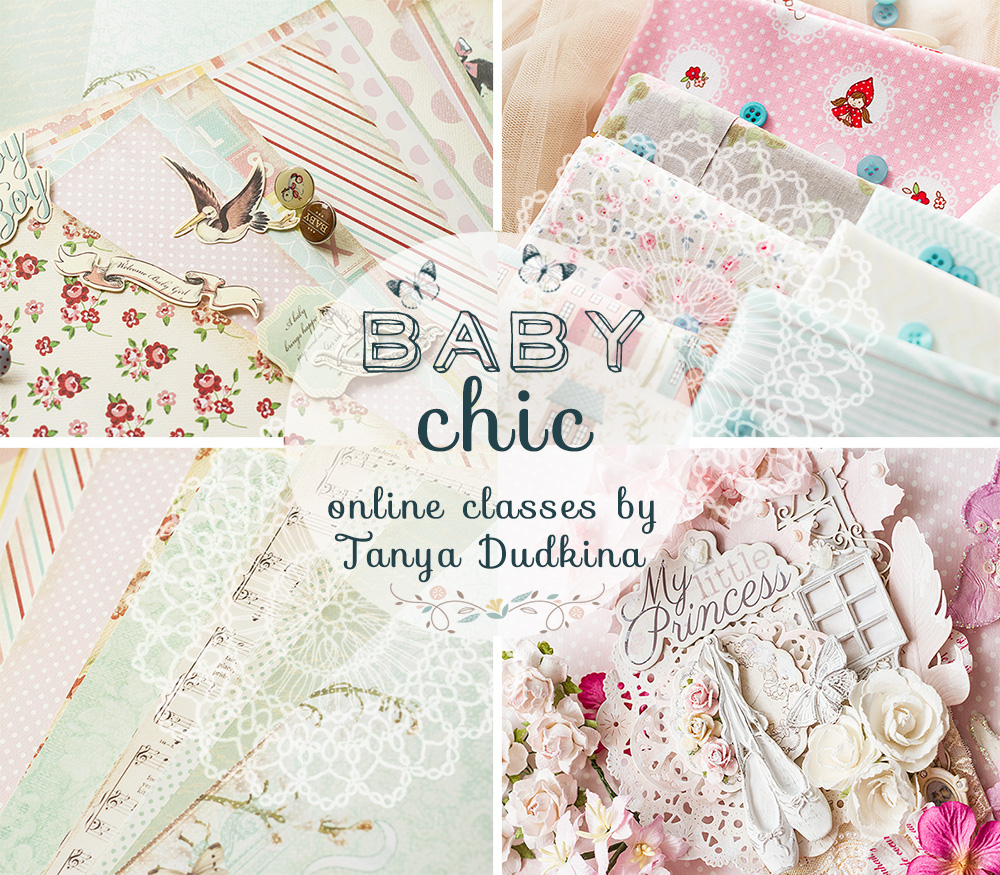 Новый курс Baby Chic!