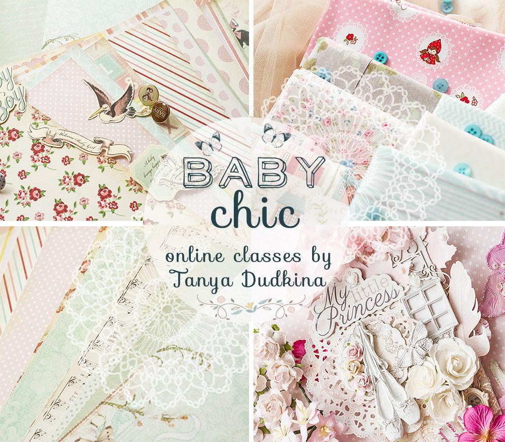Новый курс Baby Chic!