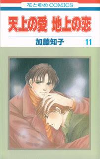 [加藤知子] 天上の愛 地上の恋 第01-11巻