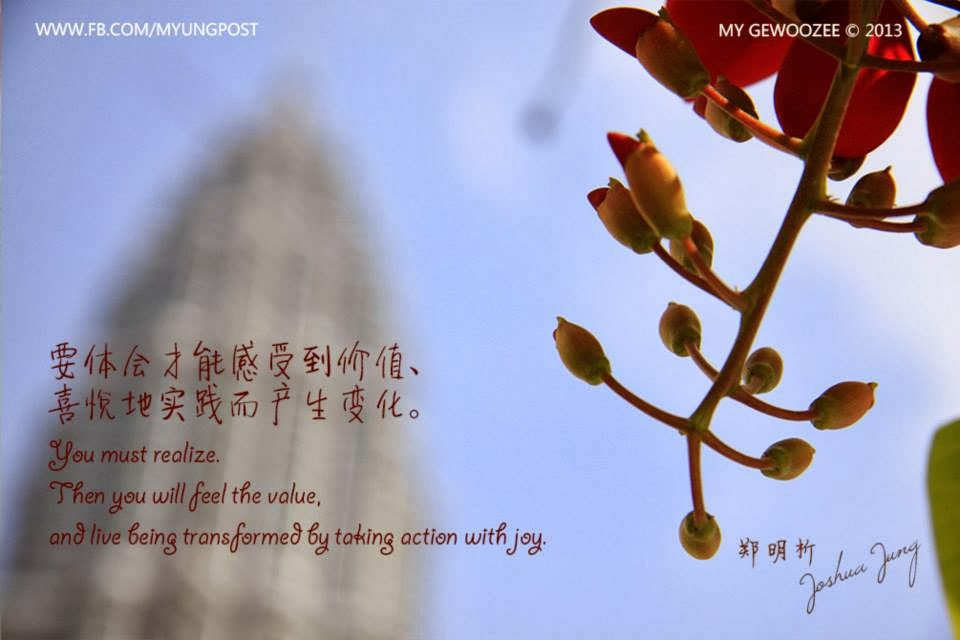 郑明析, 摄理, Joshua Jung, Providence, Realize, Value, Joy, Transformed