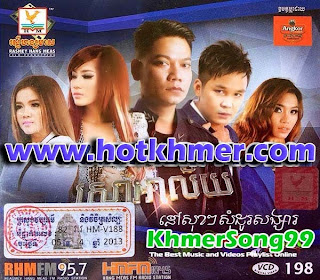 RHM VCD KARAOKE VOL 198 Full Album