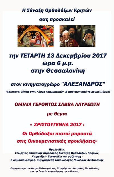 ΘΕΣΣΑΛΟΝΙΚΗ - 13 ΔΕΚΕΜΒΡΙΟΥ 2017 (Ν.Η)