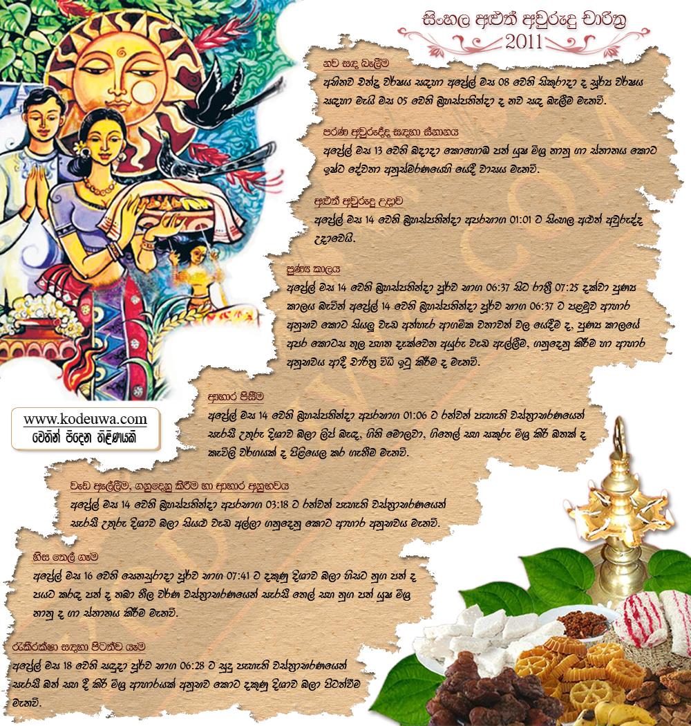sinhala and hindu new year essay Details about hindu new year, indian new year, hindu new year celebrations, hindu new year dates, hindu new year calendar, indian new year dates, vikram samvat, history of vikram samvat.