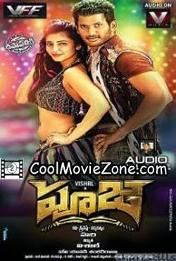 Pooja (2014) Telugu Movie
