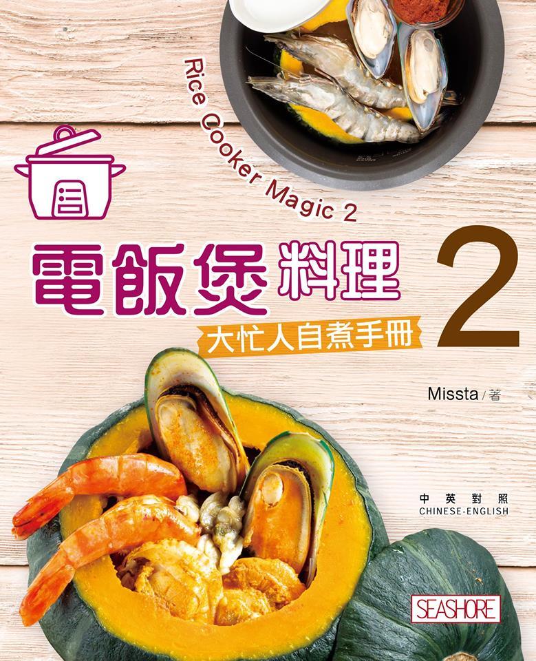 最新著作~電飯煲料理2