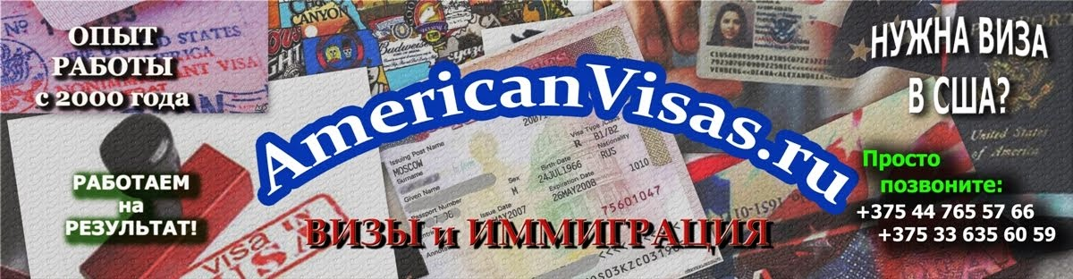 Виза в США и иммиграция