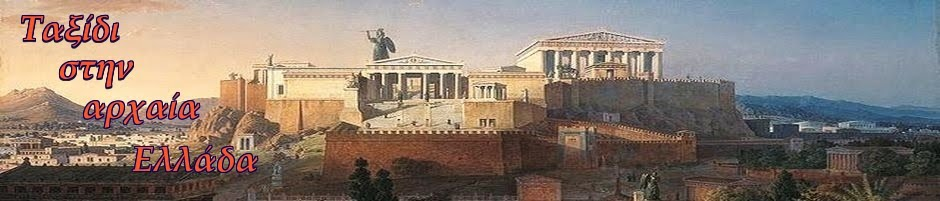 Ταξίδι στην αρχαία Ελλάδα