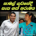 Sri Lankan Airlines Air Hostess Namal Rajapaksa Shocking details of corruptions