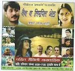 पहिल मैथिली धारावाहिक