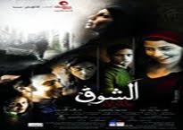 Film Al Shaw9 Online