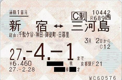 JR西日本の駅で購入したJR東日本区間内の普通定期券(磁気定期券)