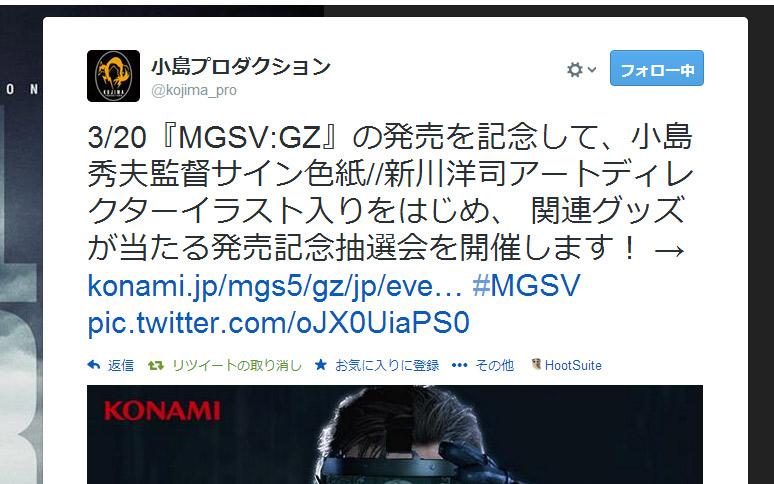 MGS GZ 発売記念抽選会が行われるぞ!