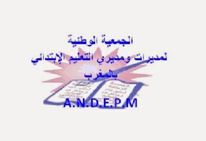 بلاغ للجمعية الوطنية لمديرات ومديري التعليم الابتدائي بالمغرب