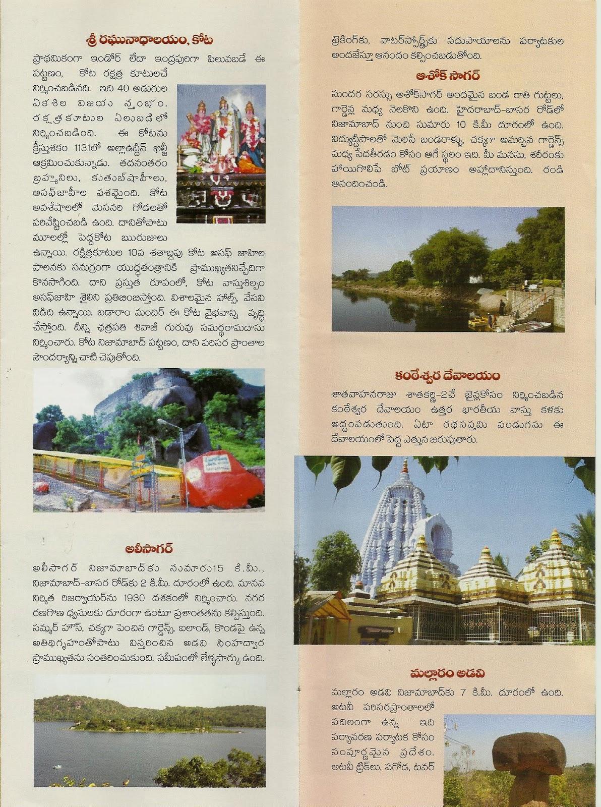Tourist Places Of Andhra Pradesh Essay In Telugu