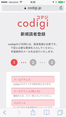 「codigi(コデジ)」の新規読者登録画面