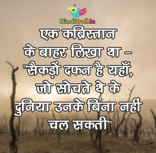 एक कब्रिस्तान के बाहर लिखा था | Motivational Hindi Quotes | Motivational Hindi Comment Wallpaper| Motivational