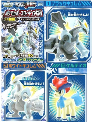 Pokemon Pose Figure BW 2012 Movie Kyurem VS Keldeo TTA
