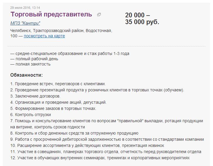 ООО «Концерн Митмонд», торговая марка «Кантри», г. Челябинск
