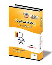 برمجة قواعد البيانات في (#C)