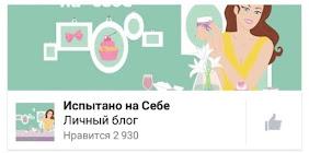 """""""Испытано на Себе"""" на FaceBook: нас 3 000 участников"""