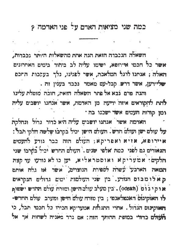 On The Main Line A Controversial Hebrew Essay On The Age Of Man  See The End For The Entire Essay Which Is Based Extensively On Schleiden  To Give A Picture Of The State Of Education Of The Time Kovner Felt  Compelled
