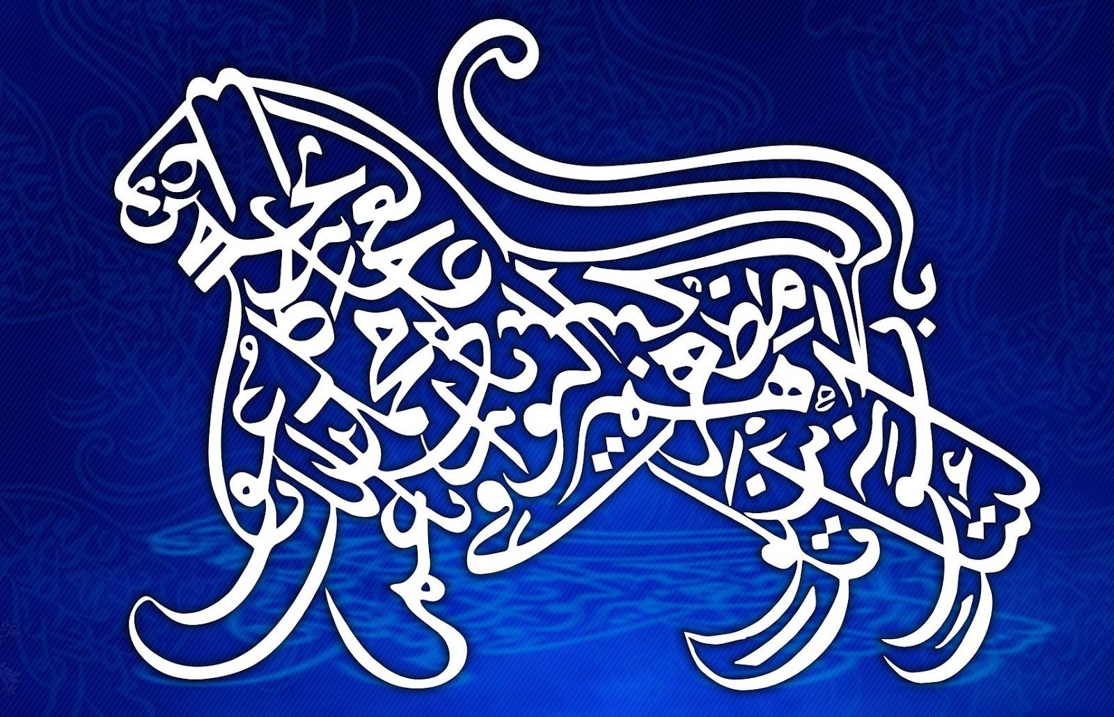 Al Quran Kaligrafi Bismillah New Calendar Template
