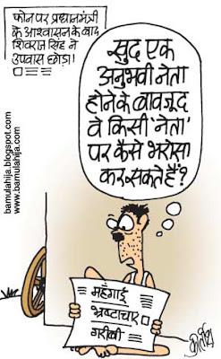 bjp cartoon, congress cartoon, corruption cartoon, corruption in india, indian political cartoon, inflation cartoon, mahangai cartoon, manmohan singh cartoon, Shivraj Cingh Cauhan