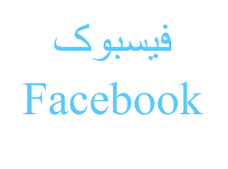 http://www.ghandchi.com/facebook-pages.htm