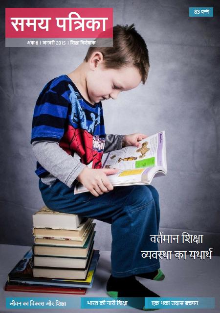 समय-पत्रिका-हिंदी-पत्रिका-अंक