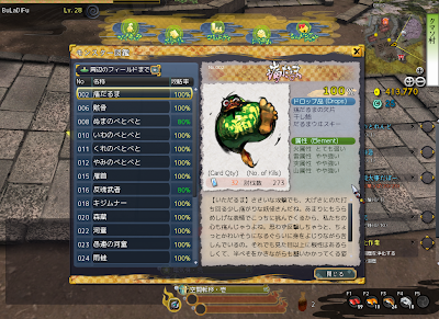 Onigiri Online - Monster Info