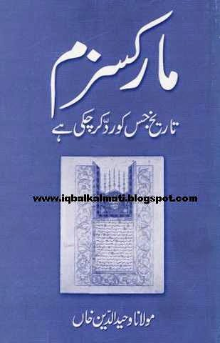 Marxism By Maulana Wahiduddin Khan Urdu Book