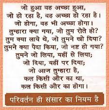 Geeta Saar By Lord Krishana and Mahabharat to Warrier Arjuna